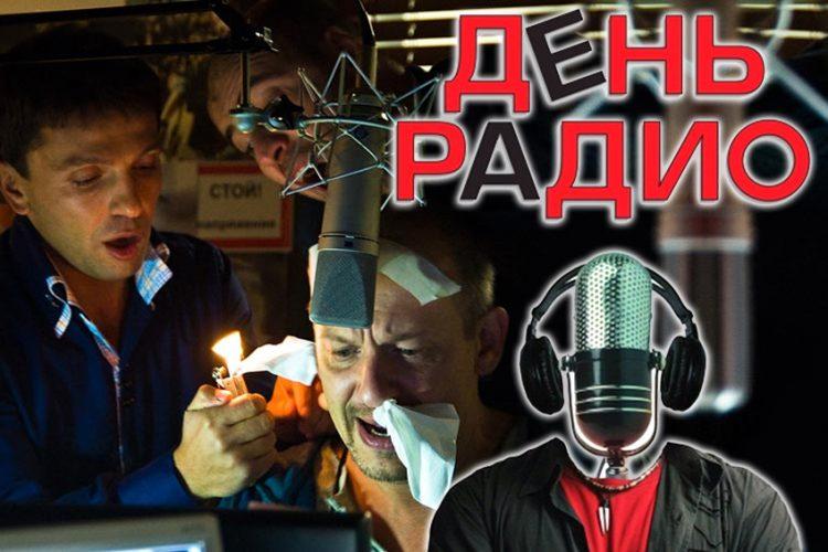 новогоднее корпоративное мероприятие - День радио